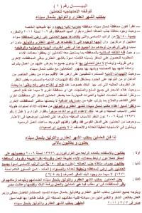 بيان مطالب العاملين فى الشهر العقارى فى شمال سيناء