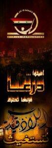 The Syrian Revolution 2011 الثورة السورية ضد بشار الاسد