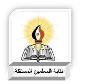 شعار نقابة المعلمين المستقلة