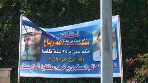 الاعتصام مستمر فى شمال سيناء