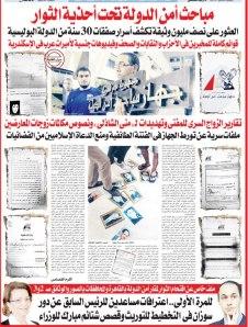 منع نشر وتداول وثائق أمن الدولة