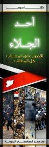 صفحة سوريا ثورة حتى الحريه على الفيس بوك