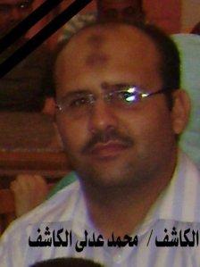 صورة محمد عدلى الكاشف