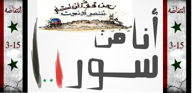 قائمة بأسماء شهداء الحرية في سورية ...: http://sinainews.wordpress.com/2011/04/10/%d9%82%d8%a7%d8%a6%d9%85%d8%a9-%d8%a8%d8%a3%d8%b3%d9%85%d8%a7%d8%a1-%d8%b4%d9%87%d8%af%d8%a7%d8%a1-%d8%a7%d9%84%d8%ad%d8%b1%d9%8a%d8%a9-%d9%81%d9%8a-%d8%b3%d9%88%d8%b1%d9%8a%d8%a9/