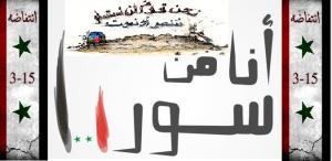 أنا من سوريا