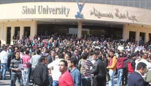 يوم الزحف ،جامعة سيناء الخاصة،مظاهرات فى جامعة سيناء