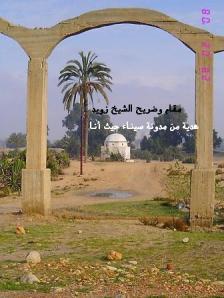 مقام الشيخ زويد
