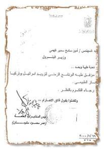 احدى الوثائق السرية بتوقيع عمر سليمان
