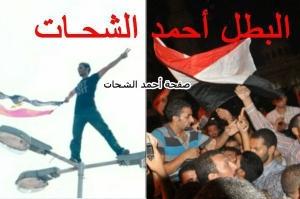 من انزل العلم الصهيونى هو من رفع علم مصر فوق عمود ميدان التحرير