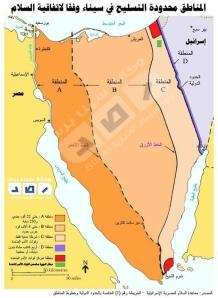 تحديد مناطق توزيع القوات المصرية فى سيناء وفقا لاتفاقية كامب ديفيد