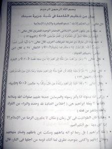 بيان تنظيم القاعدة فى سيناء