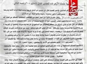بيان جبهة علماء الازهر ضد توصيل الغاز للصهاينة
