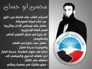محسن عبد العزيز مرشح حزب النور الفائز بمقعد مجلس الشعب فى شمال سيناء