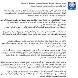 بين حزب الحرية والعدالة تعليقا على ما تم فى فرز شمال سيناء
