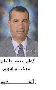 المرشح اعادة على سالمان اخوان مسلمين