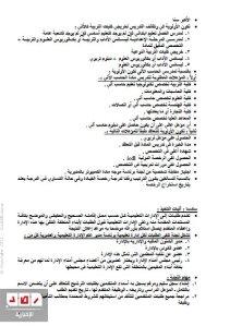 اعلان وظائف بالتربية والتعليم فى شمال سيناء