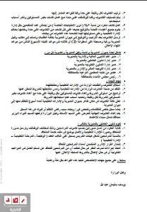 وظائف شاغرة بالتربية والعليم فى شمال سيناء