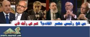 من هو الرئيس المصرى القادم ؟