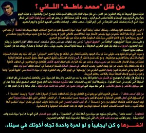 بيان من قتل محمد عاطف الثانى ؟