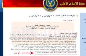 النشرة الاعلامية لوزارة الداخلية المصرية