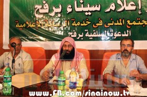 مركز سيناء للاعلام برفح
