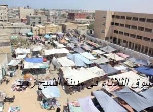 سوق الثلاثاء فى الشيخ زويد بشمال سيناء