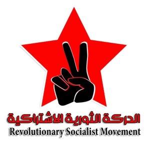 شعار الحركة الثورية الاشتراكية يناير